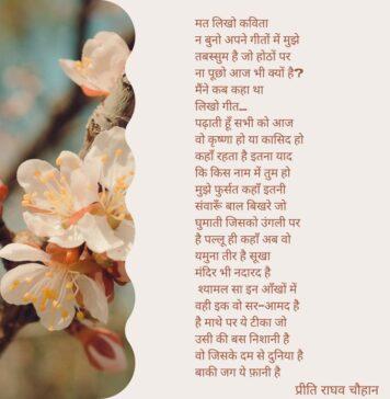 कविता का उद्देश्य है समाज को जाग्रत करना।