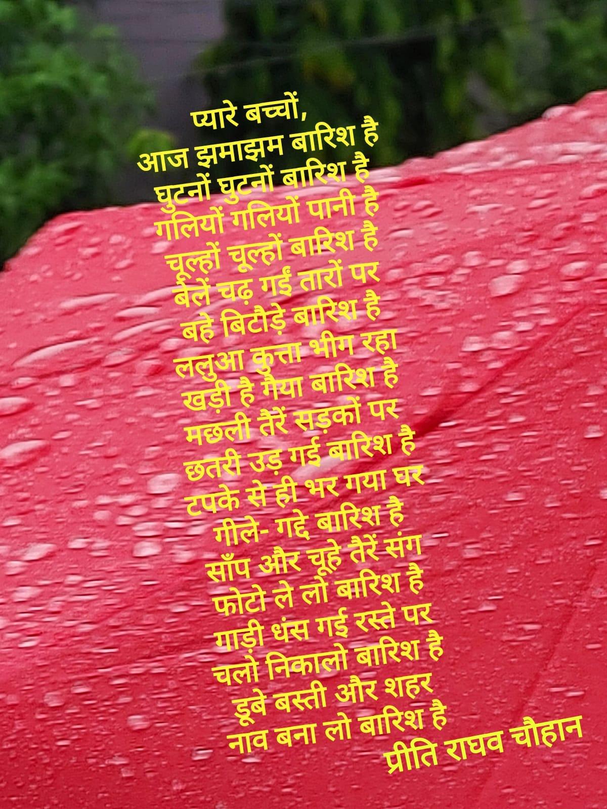 Photo by PritiRaghavChauhan