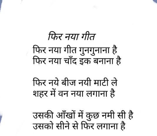 फिर नया गीत गुनगुनाना है प्रीति राघव चौहान